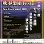 吹奏楽団Festa New Year Concert
