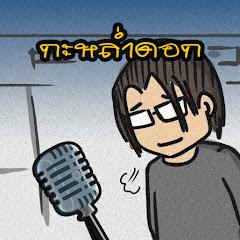 ช่อง Youtube ทีมพากย์กะหล่ำดอก (Official)