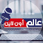 aalamonline com