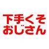 フォートナイト下手くそおじさん(YouTuber:小籔千豊)