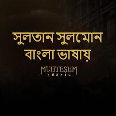 সুলতান সুলেমান - Sultan Suleiman Bangla