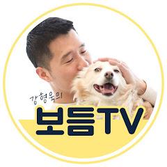 유튜버 강형욱의 보듬TV - Dog Trainer Kang의 유튜브 채널
