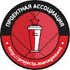 Проектная Ассоциация - Управление Проектами