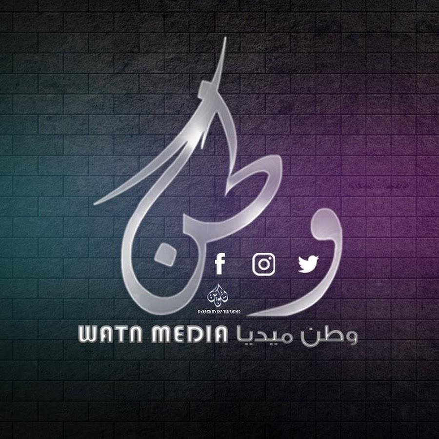 وطن ميديا - Watn Media - YouTube
