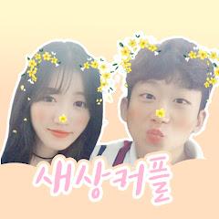 새상커플 SaeSang couple