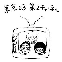 東京03第2チャンネル
