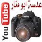 قناة ابو منار