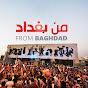 من بغداد