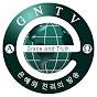 GNTV은혜와 진리의 방송