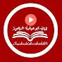 قناة أبوعبادة الدعوية