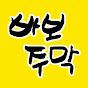관악바보주막TV