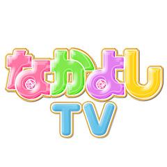 なかよしTV