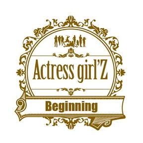 Actress girl'Zアクトレスガールズ – YouTube