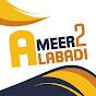 Ameer Alabadi 2