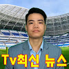 Tv최신 뉴스