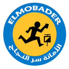 المُبادر - ELMOBADER