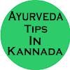 Ayurveda Tips In Kannada