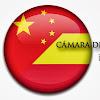 Cámara de Comercio Hispano China (西班牙中国商会)