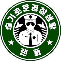 슬기로운 경찰생활