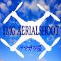 ヤマガ空撮 - YMG AerialShoot