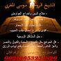 الشيخ الروحاني موسى المغربي 0653254820