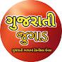 Gujarati Jugad