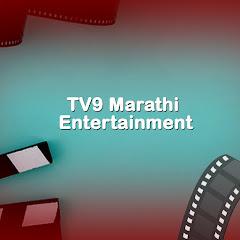 TV9 Marathi Entertainment