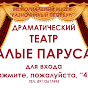 Театр Алые паруса