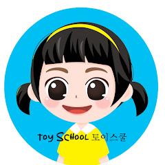 Toy School [토이스쿨] Net Worth