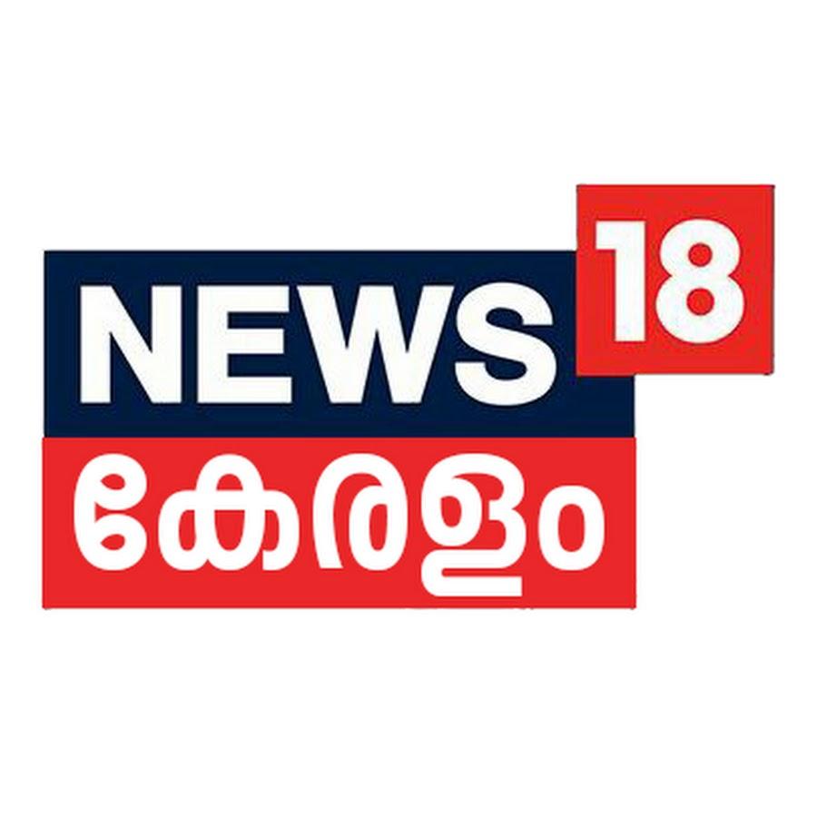 News18 Kerala - YouTube