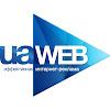 UAWEB - Продвижение Сайтов