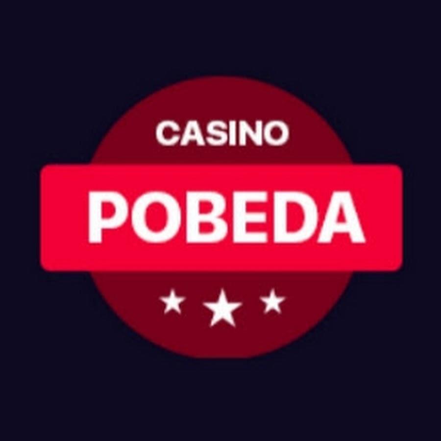 Начать играть в казино Победа