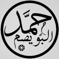 المصمم حمد البويصم Net Worth