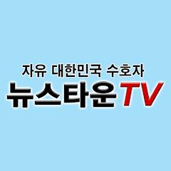 뉴스타운TV