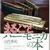 HarmonicaJapan