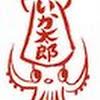 OtaruIkataro