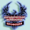 """Юридическая компания """"Профеция"""" (Красноярск)"""