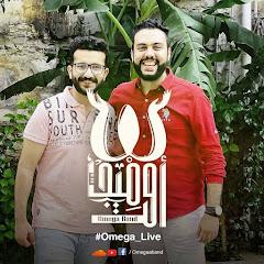 Omega Band فريق اوميجا