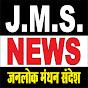 Janlok Manthan sandesh