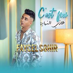 Faycel Sghir I فيصل الصغير