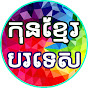 kun khmer bortes