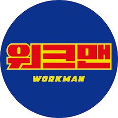 워크맨-Workman