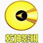 乾坤唱片ckrecordsmusic