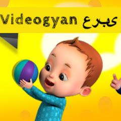 عربىأغاني أطفال صغا Videogyan