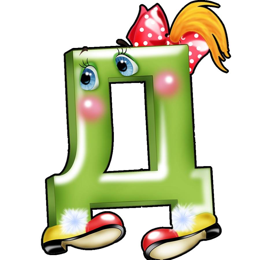 Веселые буквы в картинках для детей