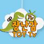 [장난감티비]TOYTV