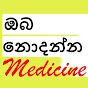 Sinhala Medical Channel