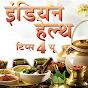 Indian Health Tips 4 U