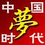 中国梦时代【深度时事 每日更新 欢迎订阅】