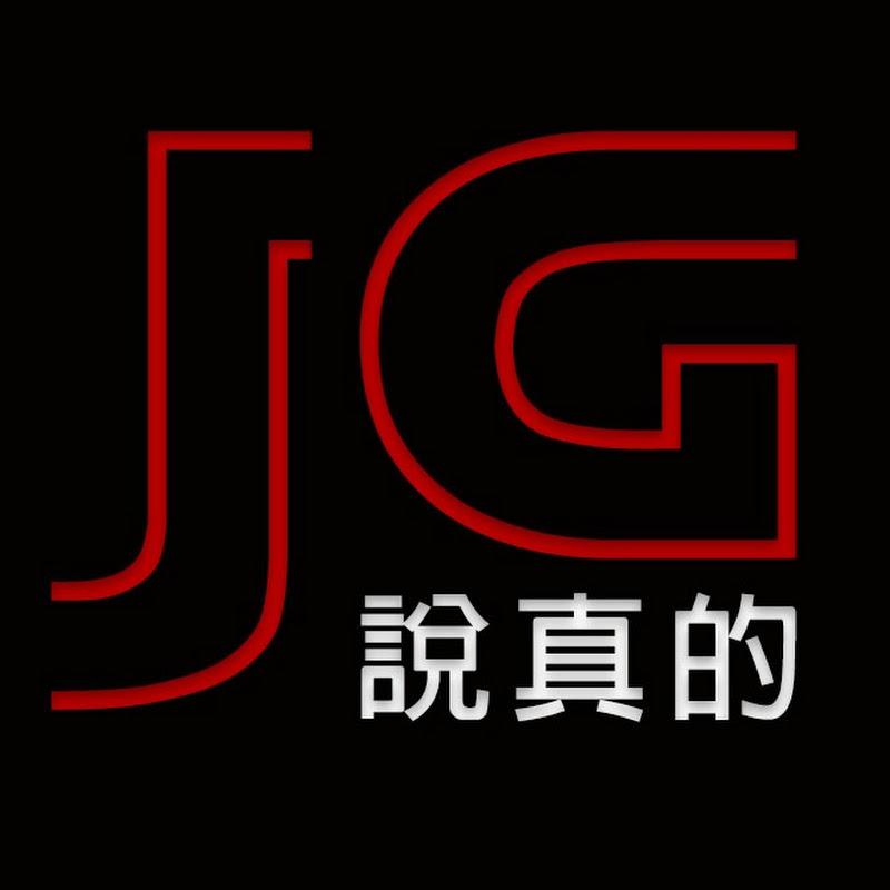 JG說真的